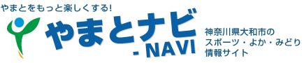 やまとナビ-NAVI やまとをもっと楽しくする!神奈川県大和市のスポーツ・よか・みどり情報サイト