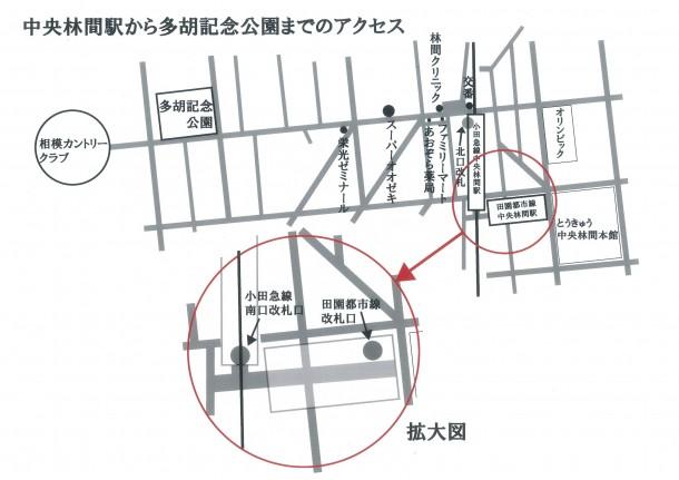 中央林間駅から多胡記念公園までのアクセス