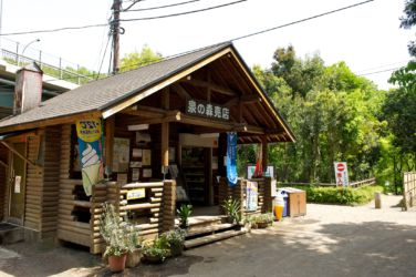 泉の森 売店